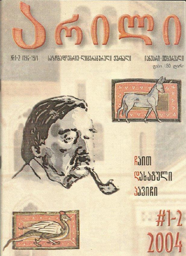 იანვარი-თებერვალი  #1-2 (196-197) 2004