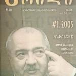 იანვარი  #1(208) 2005