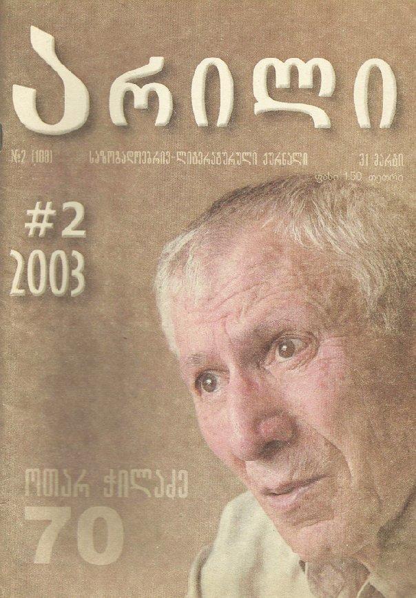 31 მარტი  #2 (188) 2003