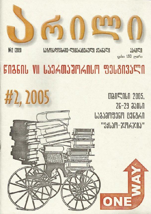 აპრილი  #2 (209) 2005