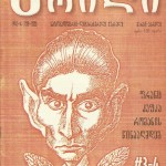 მარტი-აპრილი  #3-4 (198-199) 2004