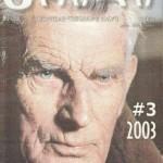 31 მაისი  #3 (189) 2003
