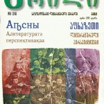 მაისი  #3 (210) 2005