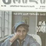 30 ივნისი  #4 (190) 2003
