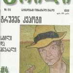 ივნისი  #4 (211) 2005