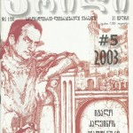 31 ივლისი  #5 (191) 2003