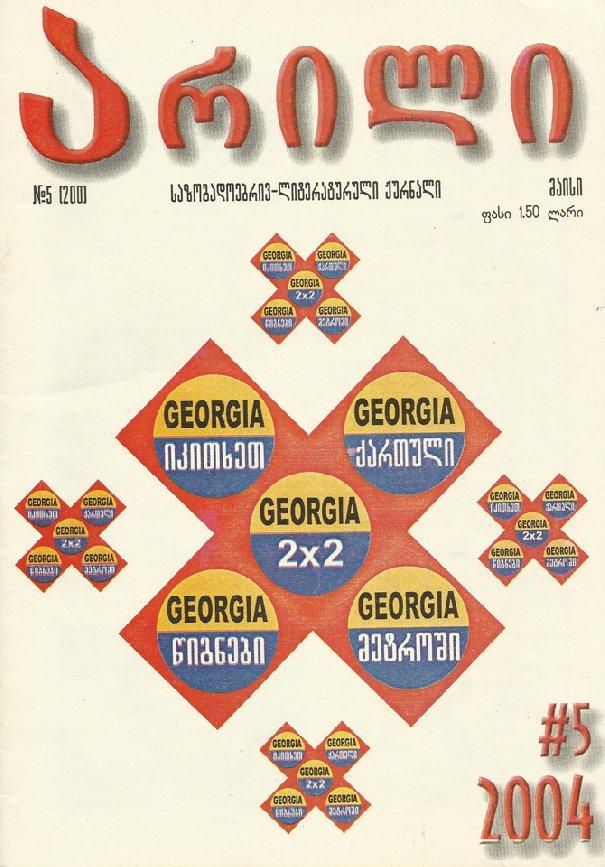 მაისი  #5 (200) 2004