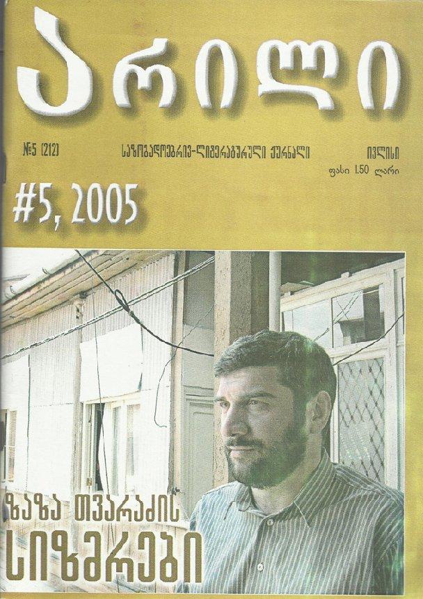 ივლისი  #5 (212) 2005