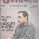 სექტემბერი  #6 (213) 2005