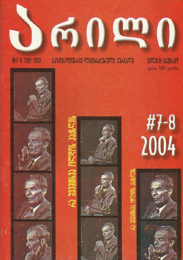ივლისი-აგვისტო  #7-8 (202-203) 2004
