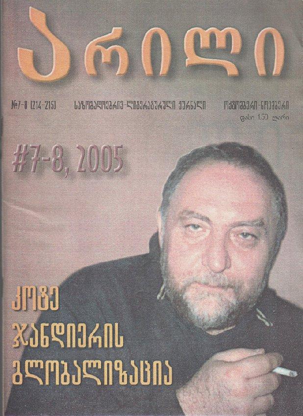 ოქტომბერი  #7-8 (214-215) 2005