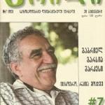 30 სექტემბერი  #7 (193) 2003