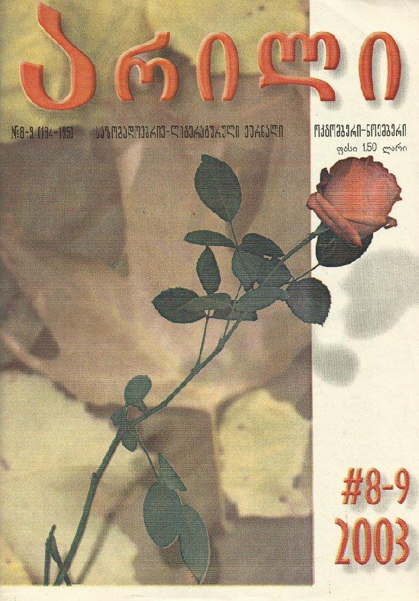 ოქტომბერი-ნოემბერი  #8-9 (194-195) 2003