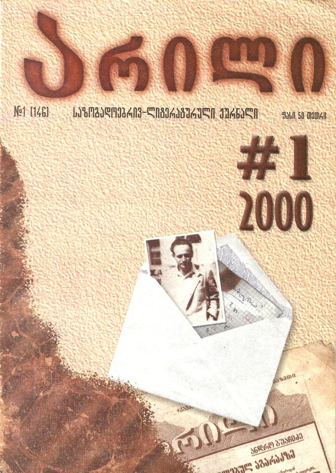 #1 (146) 2000