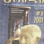 18 იანვარი #1 (164) 2001
