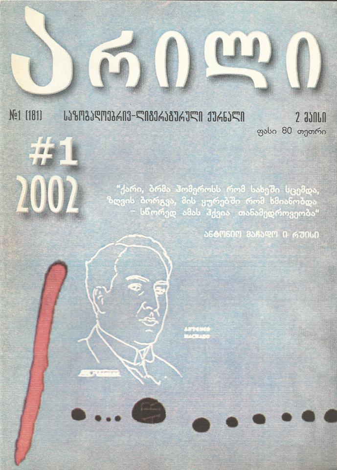 2 მაისი #1 (181) 2002