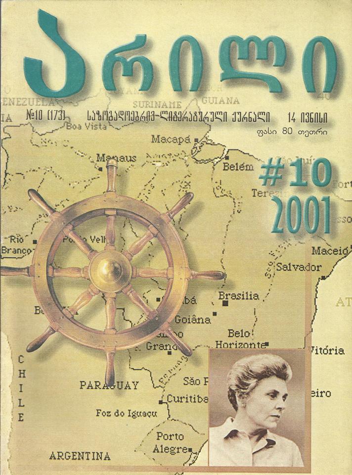 14 ივნისი  #10 (173) 2001