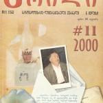 6 ივლისი #11 (156) 2000