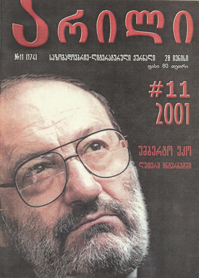 28 ივნისი  #11 (174) 2001