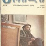 ნოემბერი  #11 (206) 2004