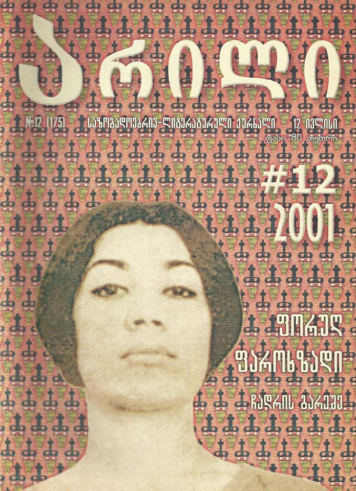 12 ივლისი  #12 (175) 2001