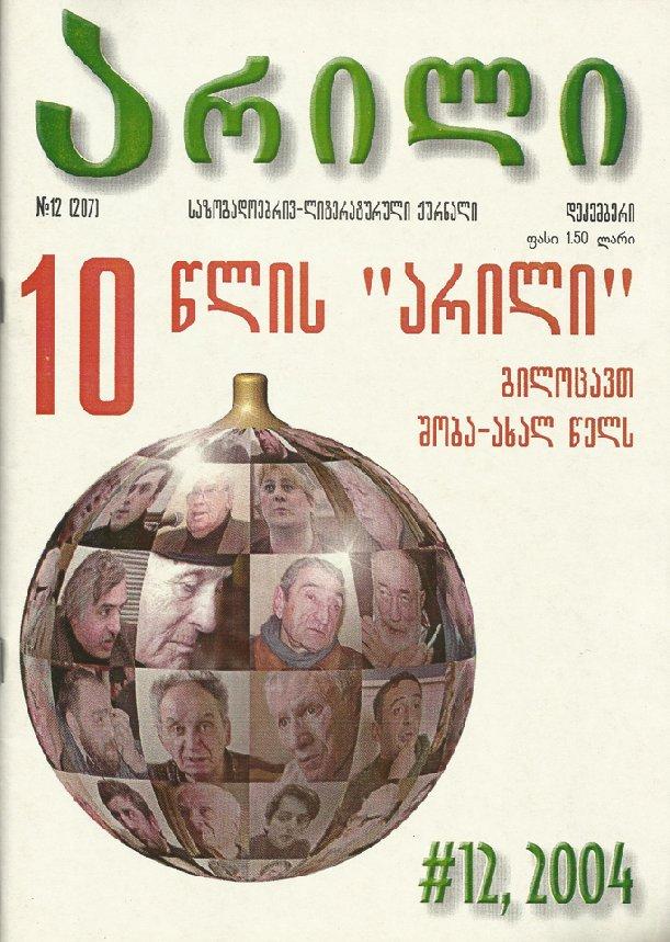 დეკემბერი  #12 (207) 2004