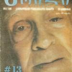 28 სექტემბერი  #13 (158) 2000