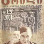 26 ივლისი  #13 (176) 2001