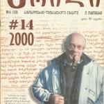 12 ოქტომბერი  #14 (159) 2000