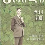 9 აგვისტო  #14 (177) 2001