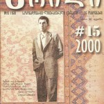 26 ოქტომბერი  #15 (160) 2000