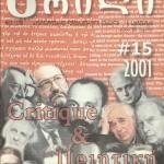 6 სექტემბერი  #15 (178) 2001