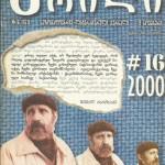 9 ნოემბერი  #16 (161) 2000