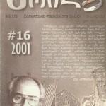 20 სექტემბერი  #16 (179) 2001