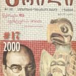 7 დეკემბერი #17 (162) 2000