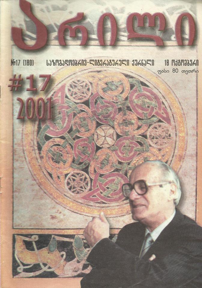 18 ოქტომბერი  #17 (180) 2001