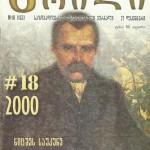 21  დეკემბერი #18 (163) 2000