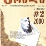 2 მარტი #2 (147) 2000