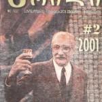 8 თებერვალი #2 (165) 2001