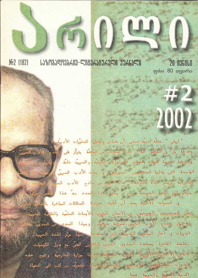 20 ივნისი #2 (182) 2002