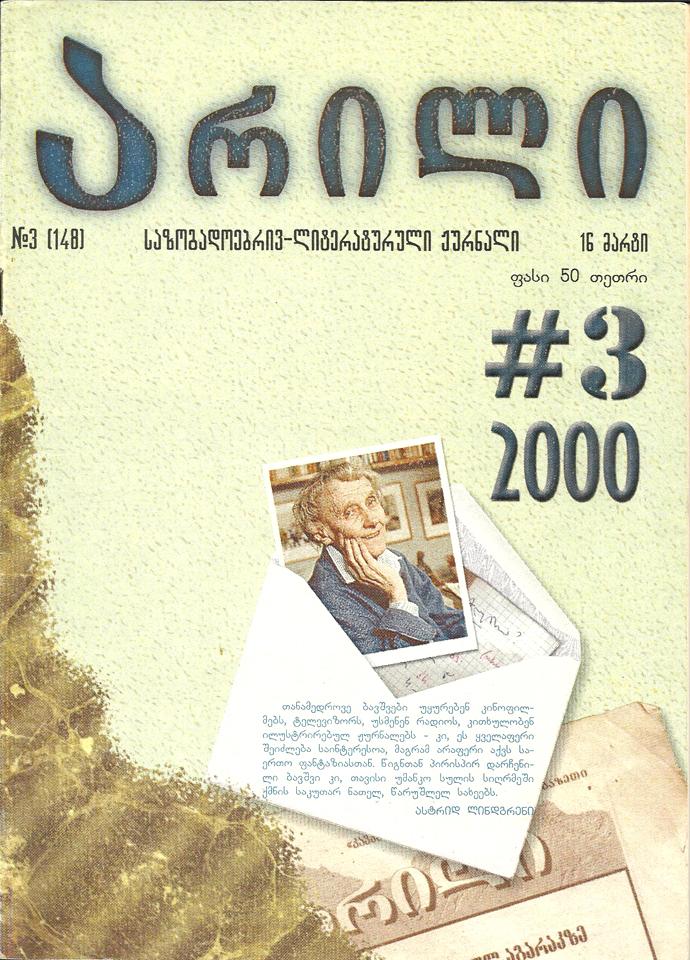 16 მარტი #3 (148) 2000