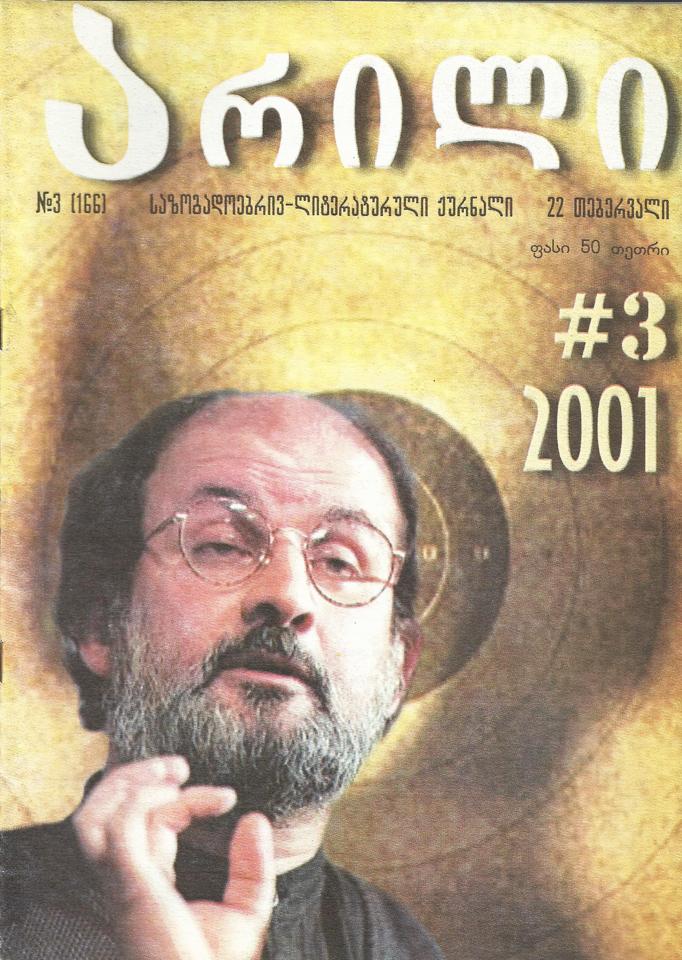 22 თებერვალი #3 (166) 2001