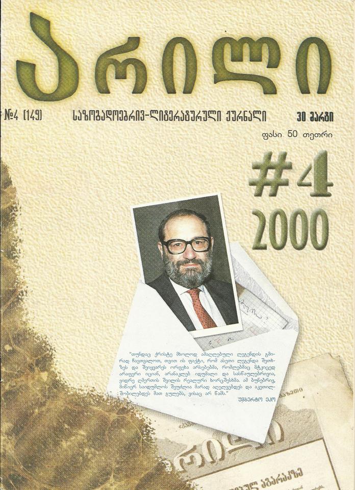30 მარტი #4 (149) 2000
