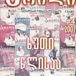 8 მარტი  #4 (167) 2001
