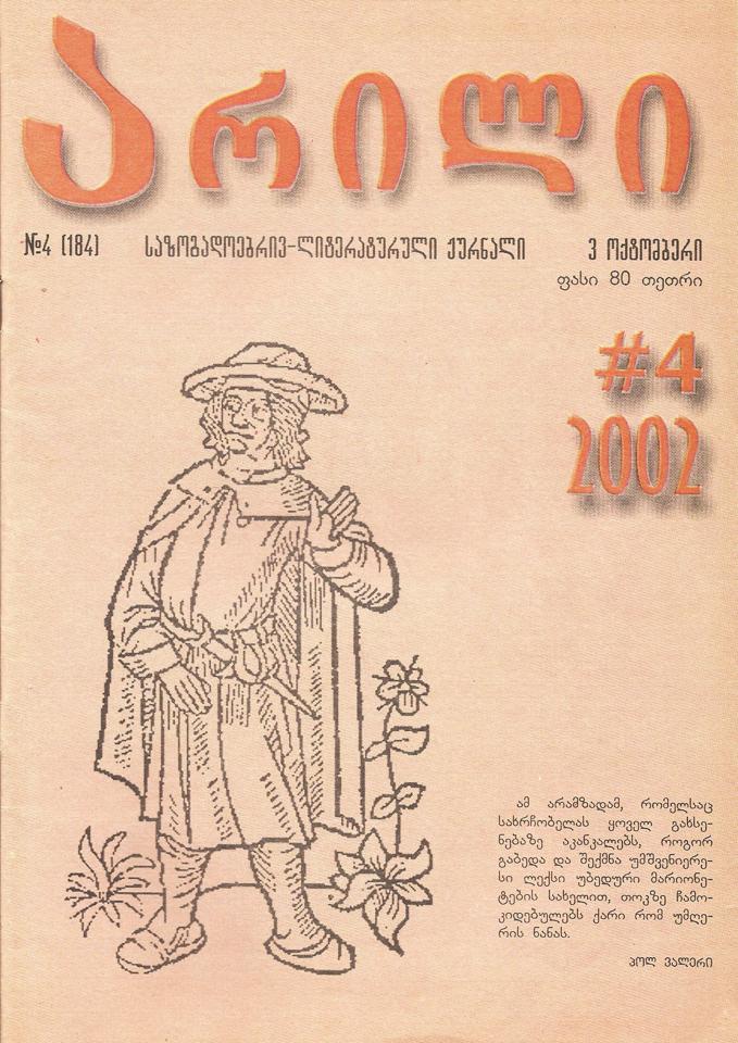 3 ოქტომბერი  #4 (184) 2002