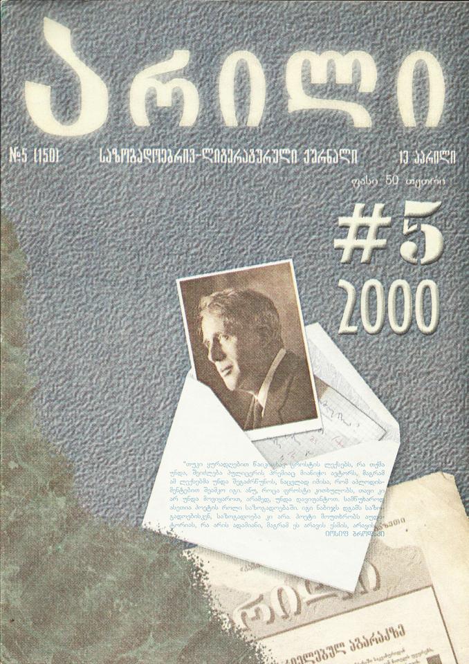 13 აპრილი #5 (150) 2000