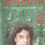 22 მარტი  #5 (168) 2001