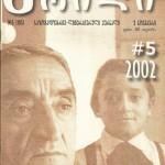 9 ნოემბერი  #5 (185) 2002