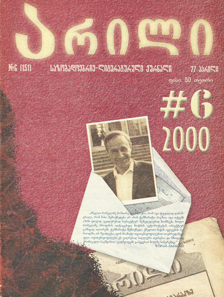27 აპრილი #6 (151) 2000