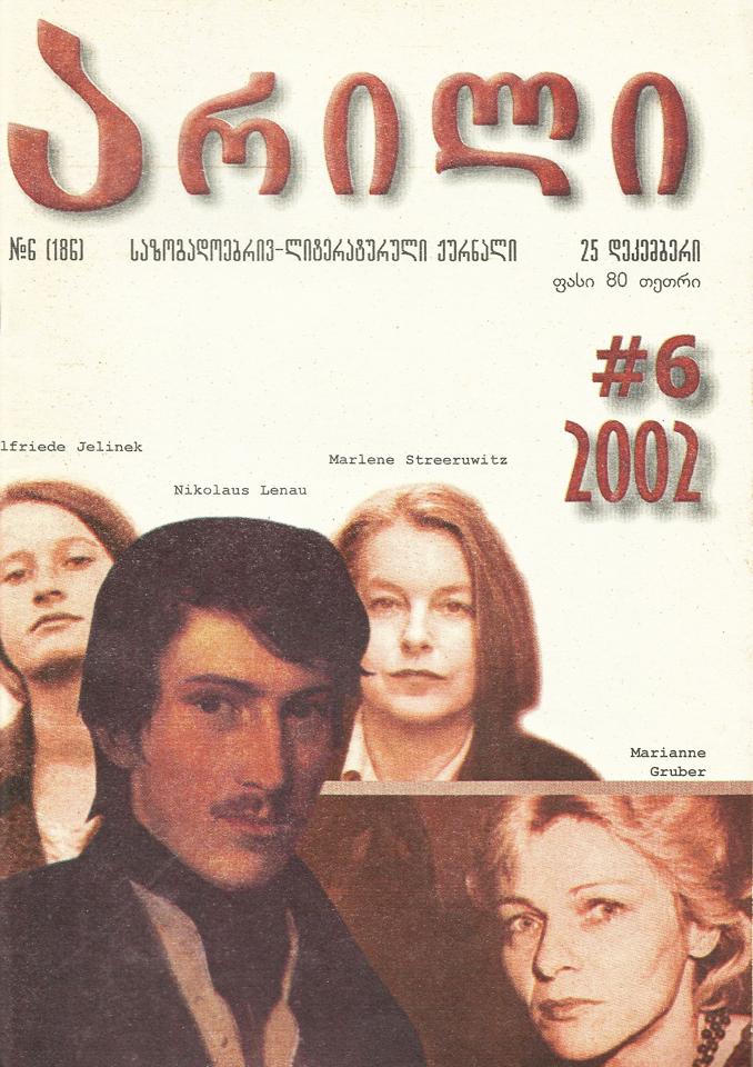 25 დეკემბერი  #6 (186) 2002